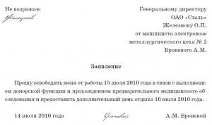 Пример заявления на донорские дни