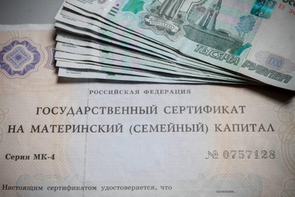 В России с 2007 года каждая семья с двумя детьми и более может получить от государства материальная помощь