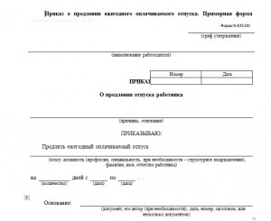 Образец приказа о продлении декретного отпуска