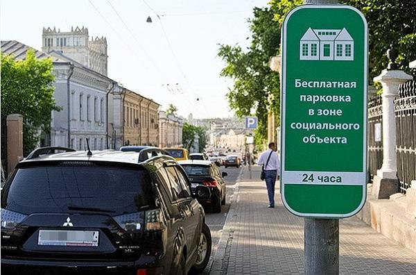 Одной из форм социальной поддержки многодетных семей, которые проживают в России, является предоставление льгот на бесплатные паковочные места