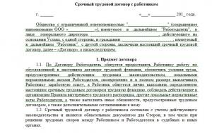 Образец срочный трудовой договор на время декрета